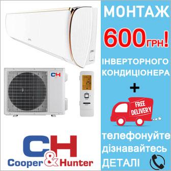Монтаж 600 грн!