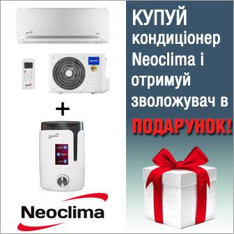 Зволожувач повітря Neoclima в подарунок!