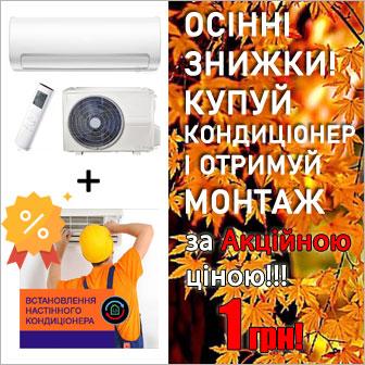 Акційний МОНТАЖ за 1 грн!