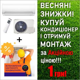 Акционный МОНТАЖ за 1 грн!