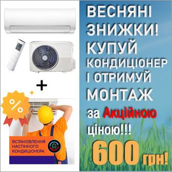 Акційний МОНТАЖ за 600 грн!