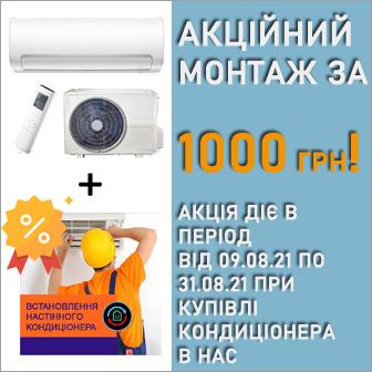Акційний МОНТАЖ за 1000 грн!