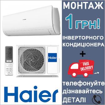 Монтаж 1 грн