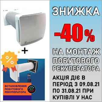 МОНТАЖ із знижкою -40%