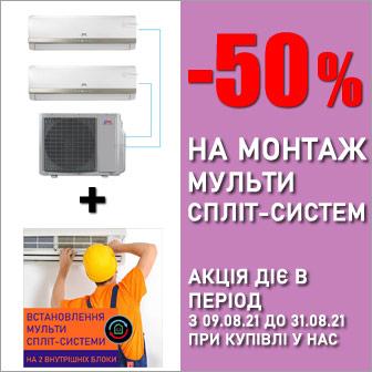 Скидка на монтаж -50%