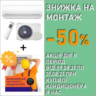 Монтаж із знижкою -50%