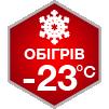 Обогрев - 23