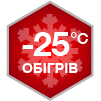 Обогрев - 25