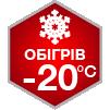 Обогрев - 20