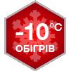 Обогрев - 10
