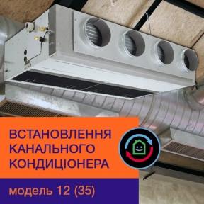 Установка канального кондиционера: модель 12 (35)