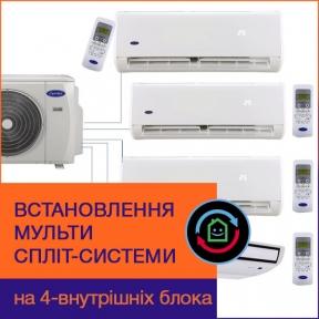 Установка мульти спліт-системи на 4-внутрішніх блоку