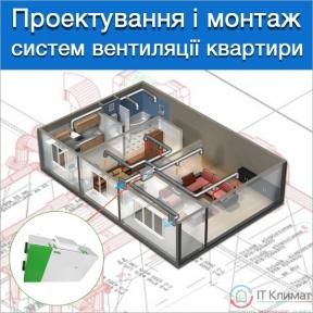 Проектирование системы вентиляции квартиры