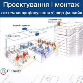 Проектирование,монтаж системы чиллер-фанкойл