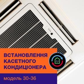 Установка кассетного кондиционера модель 30-36