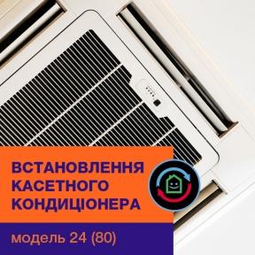 Установка касетного кондиціонера модель 24 (80)