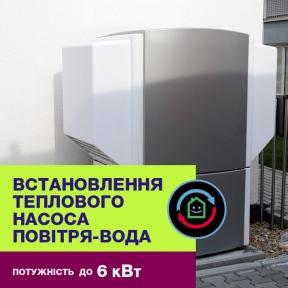 Установка теплового насоса воздух-вода до 6 кВт