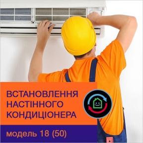 Монтаж кондиционера: модель 18 (стандарт)