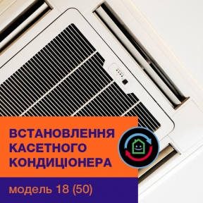 Установка кассетного кондиционера модель 18 (50)