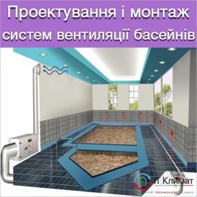 Проектирование и монтаж систем вентиляции бассейна